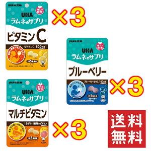 UHA味覚糖 UHAラムネのサプリ 各3袋×3種アソートセット マルチビタミン ビタミンC ブルーベリー 送料無料