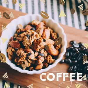 【Uiqoのザクザク!手作りグラノーラ】コーヒーグラノーラ(COFFEE)/400g(苦味しっかり大人な味/豆丸ごと/砂糖不使用/無添加/はちみつ/健康/おやつ/朝食/時短)