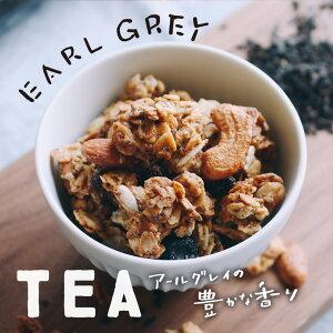 Uiqoのザクザク!紅茶グラノーラ400g【TEA】(砂糖不使用 無添加 はちみつ 健康 栄養補給 おやつ 朝食 時短 ダイエット アールグレイ オートミール ナッツ フルーツ)