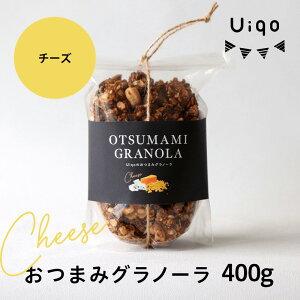おつまみグラノーラ 【 チーズ CHEESE 】 400g おつまみセット おつまみ ギフト 手土産 お取り寄せグルメ