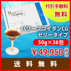 【送料無料】パワーフコイダンCG(ゼリータイプ):第一産業・トンガ王国産濃縮もずくエキス+白なた豆エキス フコイダン