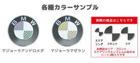 【クリックポスト可】ハセプロ フロント・リア・ステアリング用 マジカルカーボン エンブレム 3ヶ所セット ★マジョーラカラー★ BMW 3シリーズ E90セダン (2005.04〜)