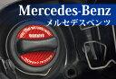 【クリックポスト可】ハセプロ ★フューエルキャップエンブレム/メルセデス・ベンツ★ マジカルカーボンネオ 樹脂盛りタイプ 輸入車 Mercedes-Benz