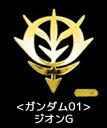 【DM便可】ハセプロ ★デコレーションメタルシート★ 機動戦士ガンダム01 ジオンG シール/ステッカー/デコメタ