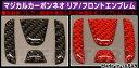 【クリックポスト可】ハセプロ ★マジカルカーボンネオ★ <リア用> エンブレム ホンダ ステップワゴン RP1/RP2 /…