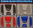 【DM便可】ハセプロ ★マジカルカーボンネオ★ <ステアリング用> エンブレムホンダ タイプ2