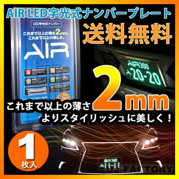 【あす楽】【送料無料!】国交省認定 AIR LED字光式ナンバープレート <1枚単品>