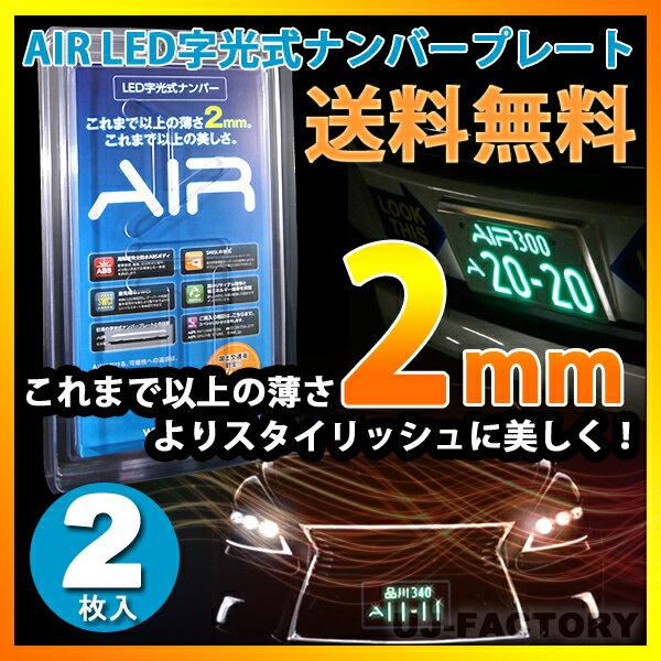【送料無料!】国交省認定 AIR LED字光式ナンバープレート <前後2枚セット>