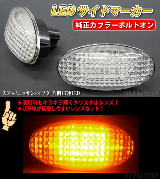 ★LEDサイドマーカー★片側17連LED スズキ エブリィ(ワゴン) DA64V/DA64W (H17/8〜)