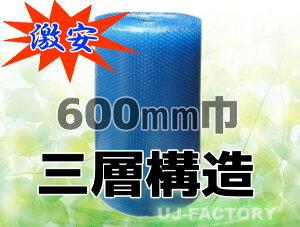 【即納】 エコハーモニー h37Lクリア(3層構造)幅600mm×42M×1本 プチプチ/ロール/シート 【川上産業】