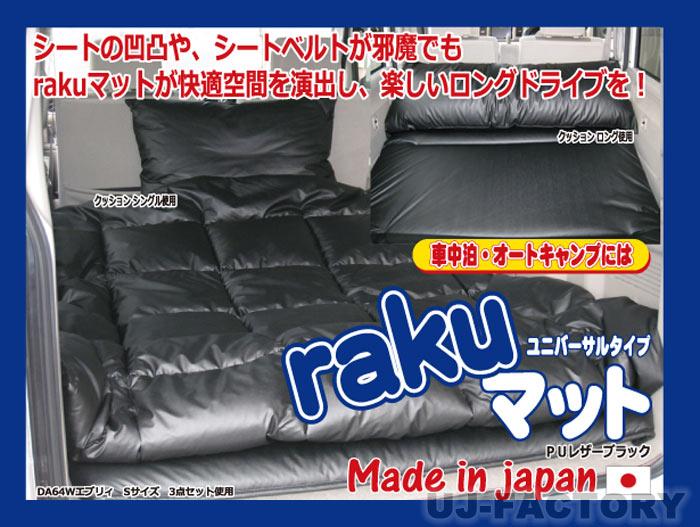 【らくマット】 お得な3点セット Lサイズ(汎用品)車中泊やオートキャンプに♪安心・高品質の日本製! rakuマット 楽マット ラクマット