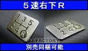 【即納!DM便可】★メッキ 3Dシフトパターンプレート★ <5速マニュアル車用> 高品質の国内生産品! シフトパネル …