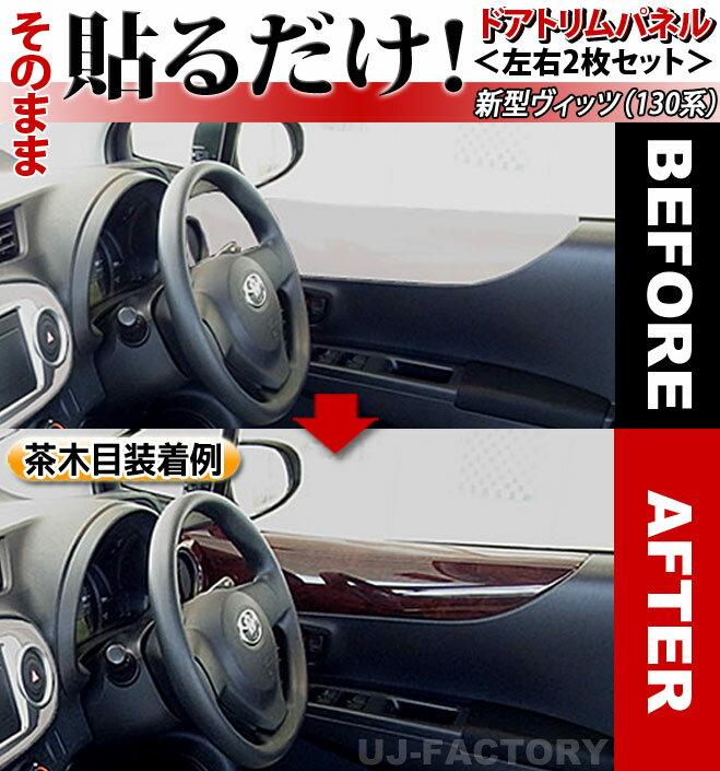 ★新型ヴィッツ 130系用★ ドアトリムパネル/全3色