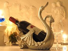 【即納/特価】【数量限定!】 ◆ワインボトルホルダー/白鳥◆ オシャレなワインスタンド ゴージャス パーティ PARTY ワインホルダー ワインラック 幸福のダブルスワン アンティーク オブジェ