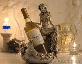 【即納/特価】【数量限定!】 ◆ワインボトルホルダー/美女の坐像◆ オシャレなワインスタンド ゴージャス パーティ PARTY ワインホルダー ワインラック アンティーク オブジェ
