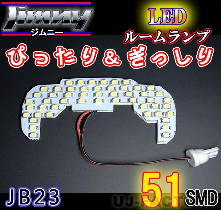 【即納】最強の明るさ 153発/1チップ3LED内蔵SMD/ ルームランプ ★SUZUKI ジムニー JB23W(H14/1〜)