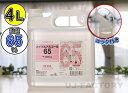【完全予約制】 ★メイプル・アルコール65(濃度65度) 4L/ポリノズル付★ 安心・安全な日本製 ♪ベタつき無し!除菌・…