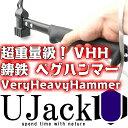 UJack(ユージャック) 鋳鉄 ペグハンマー VHH VeryHeavyHammer
