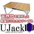 UJack(ユージャック)アウトドア折りたたみテーブル天然木(竹)軽量アルミ素材UB001
