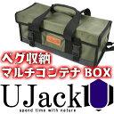 UJack(ユージャック) ペグ収納 マルチコンテナボックス アウトドア 収納ケース 底面防水仕様