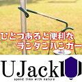 UJack(ユージャック)ランタンハンガーフックキャンプ万能ハンガーグリーン収納ケース付1本