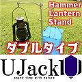 UJack(ユージャック)ハンマーランタンスタンド傾斜地にも収納ケース付き(ダブルタイプ)