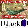 UJack(ユージャック)軽量パラシュートハンモック自立式モスキートネット付き蚊帳キャリングケース付属キャンプ森林浴にもシングルサイズ