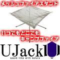 UJack(ユージャック)メッシュファイアスタンド焚火台キャリングケース付(タイプ:本体セット)
