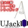 UJack(ユージャック)焚火三脚トライポッドトレー付きダッジオーブン対応