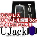 UJack(ユージャック) スキットル 304ステンレス製鏡面タイプウイスキーボトル ヒップフラスク 日本正規品 8oz 4点セ…