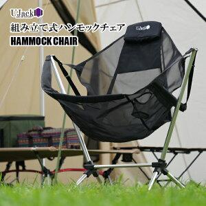UJack(ユージャック) アウトドア リクライニング 組み立て式ハンモックチェア 収納ケース付 キャンプ 椅子 自立型 ハンモック 耐荷重120KG ブラック