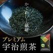京都プレミアム宇治煎茶