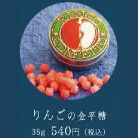 【星果庵】りんごの金平糖