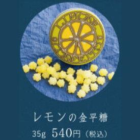 【星果庵】レモンの金平糖
