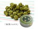【星果庵】抹茶チョコの金平糖