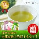 産地直送!受賞茶師の京都高級宇治茶の4本セット 煎茶・深蒸し茶・かりがね・玄米茶 お試し飲み比べにどうぞ! ギフ…
