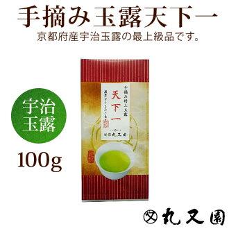 也對使手把手球露天下邊的第一100g凝縮的綠茶的溫和的甜味和香味的最上級的京都府產宇治球露水和成為的日本茶的最高峰禮品、禮物請拿
