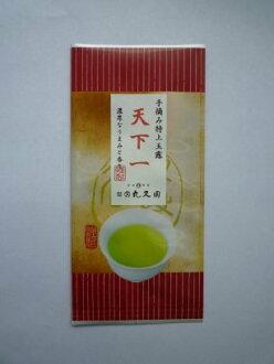 也对使手把手球露天下边的第一100g凝缩的绿茶的温和的甜味和香味的最上级的京都府产宇治球露水和成为的日本茶的最高峰礼品、礼物请拿