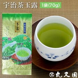 玉露(70g袋) 煎茶と違う甘みのあるお茶です お手軽価格の京都の宇治玉露 老舗のおいしいお茶、緑茶(日本茶)です カテキン エピガロカテキンガレート
