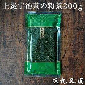 粉茶200g 上級宇治茶のまろやかな味でお値打ちなお茶(緑茶・日本茶) 老舗のお買い得な粉茶です お寿司屋さんでもご利用です カテキン エピガロカテキンガレート