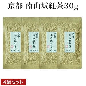 南山城紅茶30g4袋セット 京都宇治茶の国産紅茶 緑茶品種茶葉でまろやかな味わい DM便送料無料 ギフトにもピッタリ
