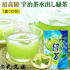 【メール便で送料無料】日本茶 水出し緑茶 水出し煎茶 ティーバッグ ペットボトル ティーパック 水筒にも ティーパック(4g×10包)水だしでおいしいお茶 冷茶 5個購入で1個プレゼント! カテ