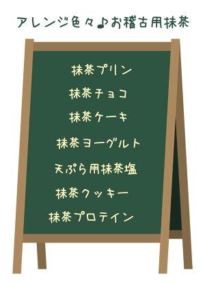 京都宇治石臼挽き抹茶粉末100g[お稽古用]料理用製菓用食品加工用業務用お菓子作りにも!