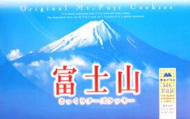 【世界遺産】富士山さっくりチーズクッキー 18個入【世界文化遺産】【YDKG-t】【楽ギフ_包装】【楽ギフ_のし宛書】【楽ギフ_メッセ】