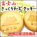 【世界遺産】富士山さっくりチーズクッキー 18個入【世界文化遺産】【YDKG-t】【楽ギフ_包装】【楽ギフ_のし宛書】【…