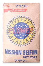 【業務用】【菓子材料】日清製粉 フラワー FLOWER 25kg(薄力小麦粉)【YDKG-t】【菓子原料】