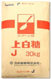 【業務用】【菓子材料】 スプーン印 三井製糖 上白糖 J 30kg【YDKG-t】【菓子原料】