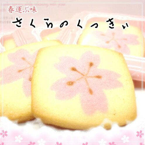 【季節限定】春運ぶ味 さくらくっきぃ(クッキー)14個入【期間限定】【YDKG-t】