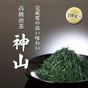 【煎茶 神山】100g【京都 宇治・お茶・煎茶・緑茶・茶葉】葉の形状、香り、水色、旨み。 すべてが別格。