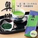 【深蒸し煎茶 奥山】 100g袋入【京都 お茶・煎茶・深蒸し煎茶・日本茶・緑茶・茶葉】